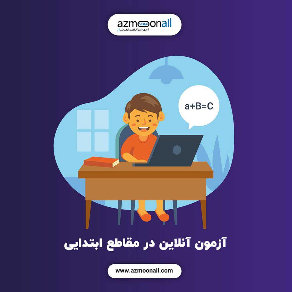 آزمون آنلاین ابتدایی