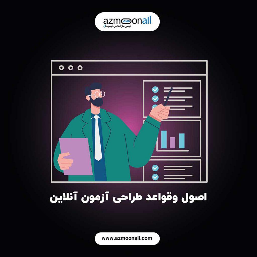 طراحی آزمون آنلاین