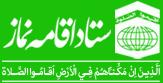 ستاد اقامه نماز (حجت الاسلام قرائتی)